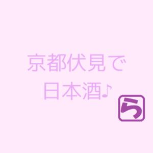 京都伏見で日本酒♪