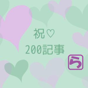 祝♡200記事