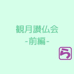 観月讃仏会 -前編-