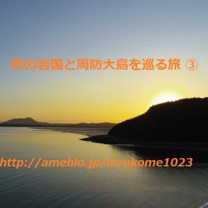 秋の岩国と周防大島を巡る旅 ③