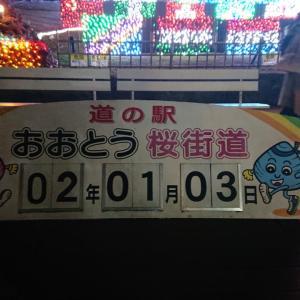 続・三箇日!!