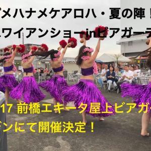 前橋エキータ・楽園ビアガーデン