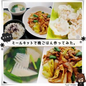 回鍋肉&エビ焼売・筍スープの中華膳 | 食材宅配で晩ごはん