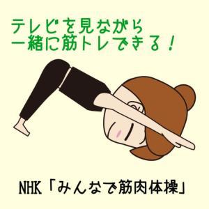 NHK【みんなで筋肉体操】自宅で筋トレ「腹筋を作りましょう!」