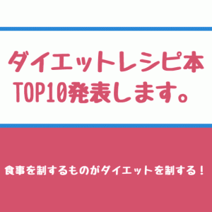 ダイエット成功者が選ぶ【食事レシピ本】おすすめ10選!!