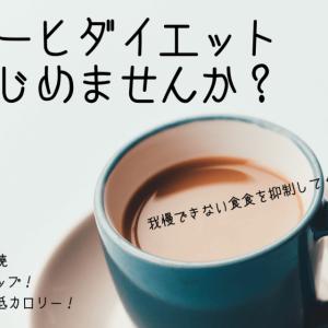 おすすめ!【コーヒーダイエット】をいつもの運動にプラス!「低糖質低カロリーのカフェテイン」