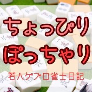 麻雀ブログ200記事書いた感想【月5000pv目標】
