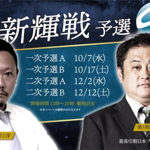 【10/7】第4期 新輝戦 1次予選A【予選突破】