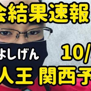 10/31 新人王 関西予選