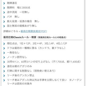 【最古の競技麻雀】5/22 最高位戦classic関西5組振り返り【大会レポ】
