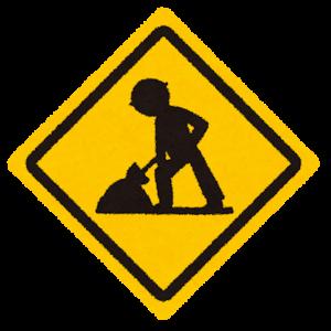 ホワイト企業「建設業」