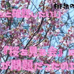 「サクッと確認したい!」『桜を見る会』は何が問題だったのか?