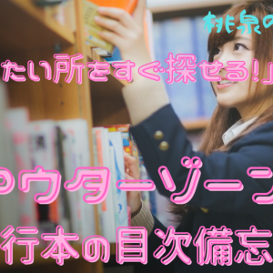 「読みたい所をすぐ探せる!」『アウターゾーン』単行本の目次備忘録