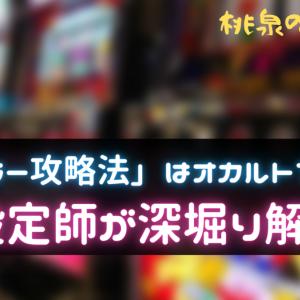 「ジャグラー攻略法」はオカルト?真実?元設定師が深堀り解説!!
