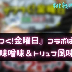 【『ザワつく!金曜日』コラボばかうけ】金山寺味噌味&トリュフ風味レビュー