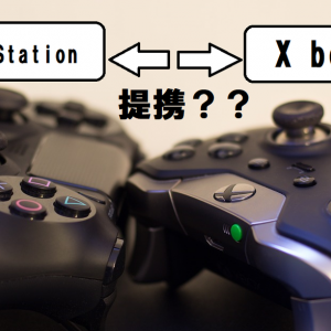 ソニーとマイクロソフトの連携から見るゲームの移り変わり
