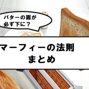 「落としたトーストがバターの面を下にして落ちる確率は、絨毯の値段に比例」あるある