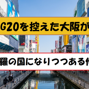 G20を控えた大阪が、修羅の国になりつつある件について