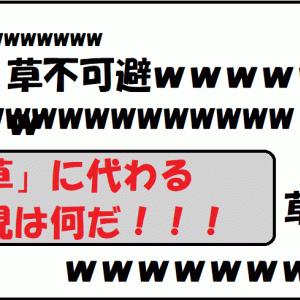 【薫る文字選手権】「草www」に代わる文字は何だ