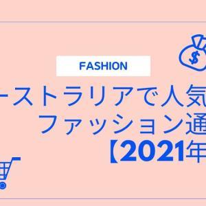 2021年 最新!オーストラリアで人気の【ファッション通販】おすすめ 5 選