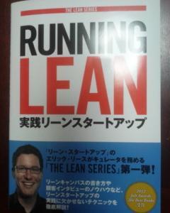 開業・起業に役立つ本 「Running Lean」