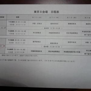 社労士 事務指定講習 東京B 始まる