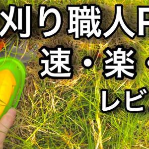 ハンディ芝刈り機コスパ最強は芝刈り職人Pro(芝刈の助)!素人でも扱いやすくてオススメ!