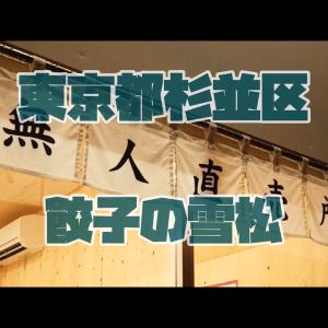 【無人直売所】餃子の雪松阿佐ヶ谷店で冷凍餃子を購入・調理してみた。