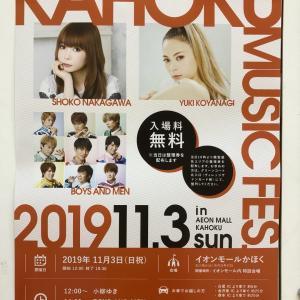 KAHOKU  MUSIC  FES