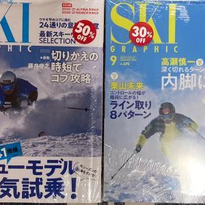 スキーグラフィック買ってみた