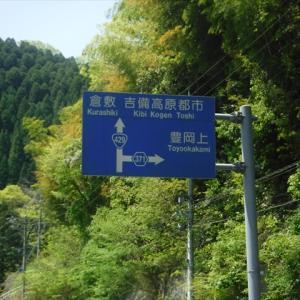 岡山の道を駆ける(22)岡山県道371号線