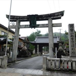 備後国一之宮吉備津神社の御朱印
