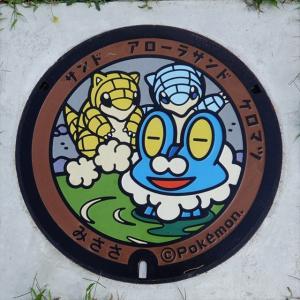 サンドマンホール(10)三朝町