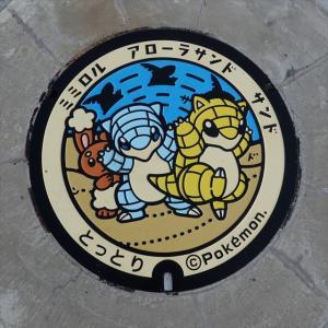 サンドマンホール(13)鳥取市