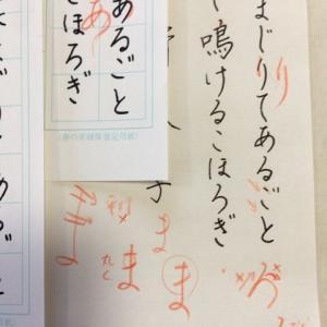 【書】美文字教室9月前半 「ま」の美しい書き方