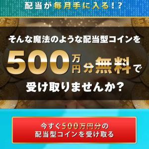 【500万円分を無料で受け取れる】