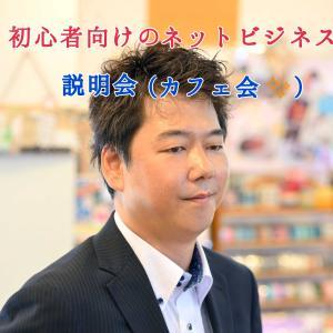 【7月3日‼️初心者向けのネットビジネス説明会(カフェ会)】