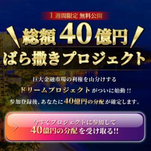 【40億円🤗】