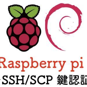 【Raspberry Pi】パスワード認証要らずの鍵認証SSH/SCP