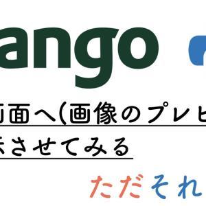 Djangoの管理画面へモデル一覧(画像のプレビュー)を表示させてみる