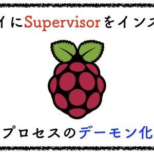 ラズパイでsupervisorを動かしてデーモン化