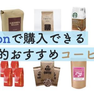 個人的におすすめしたいamazonで買えるコーヒー豆たち5選