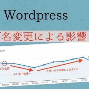 【WordPress】ブログ名を変更した後の影響と対策についてのお話
