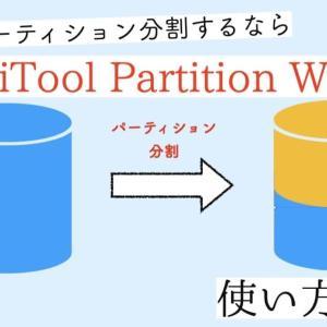 保護中: MiniTool Partition Wizardを使ってGUIでパーティション管理を行う