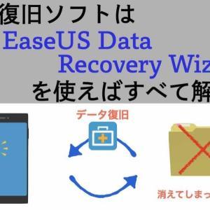 データ復旧ソフトは「EaseUS Data Recovery Wizard」を使えばすべて解決する