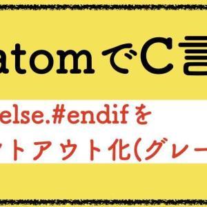 atomでC言語を書く際の#if0コメントアウト設定
