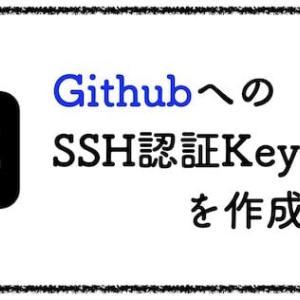 GithubへのSSH認証Keyを作成する