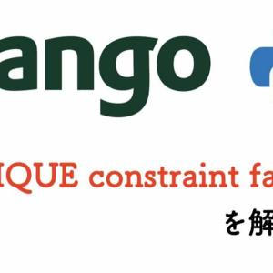 Djangoの「UNIQUE constraint failed」を解決する