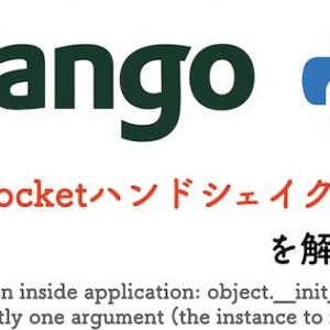 DjangoのWebsocketハンドシェイクエラーを解決する