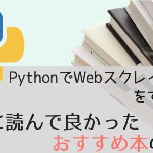 pythonのスクレイピング初学者にはこの本をおすすめしておく
